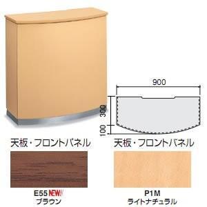 コクヨ   インフォメーションカウンターUSシリーズ 幅900MM曲線型 木目タイプ カラー E55ブラウン offic-one