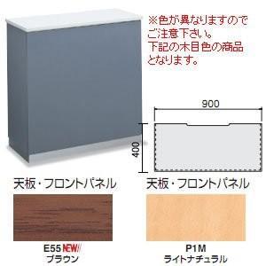 コクヨ   インフォメーションカウンターUSシリーズ 幅900MM 木目タイプ カラー E55ブラウン offic-one