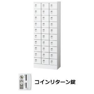 生興 KLKW-30-R コインリターン  小物入れロッカー offic-one