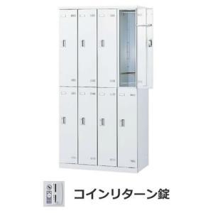 生興 SLBW-8-R 4列2段8人用ロッカー ホワイト  コインリターン錠 offic-one
