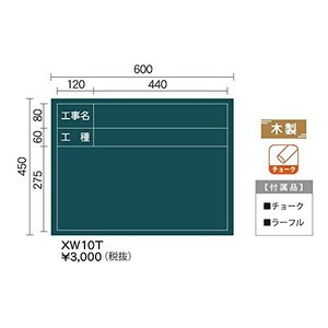 馬印   木製工事写真用黒板 脚付 XW10T サイズ 600×450|offic-one