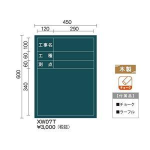 馬印   木製工事写真用黒板 脚付 暗線入 XW07T サイズ 450×600|offic-one
