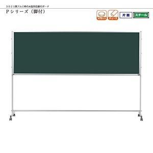 馬印   大型対応 スチール黒板 Pシリーズ  脚付   2700×915MM  PTS309|offic-one