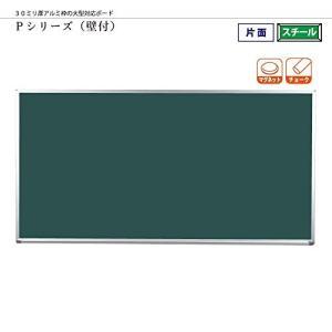 馬印   大型対応 スチール黒板 Pシリーズ  2400×915MM  PS308 offic-one
