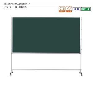 馬印   大型対応 スチール黒板 Pシリーズ  脚付   2400×1215MM  PTS408|offic-one