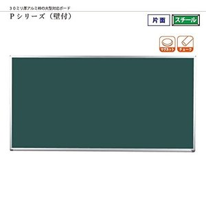 馬印   大型対応 スチール黒板 Pシリーズ  3600×915MM  PS312 offic-one