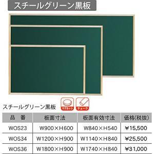馬印   マグネット対応 木枠 黒板 スチールグリーン 900×600mm 天然木使用WOS23|offic-one