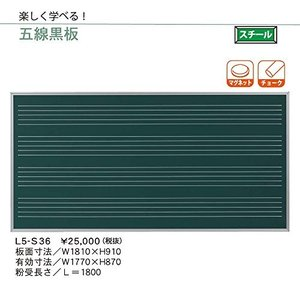 馬印   壁掛 五線黒板 音楽用 L5-S36・サイズ1810×910|offic-one