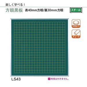 馬印   壁掛 方眼黒板 サイズ 910×910MM  表40 裏30MM方眼 LS43|offic-one