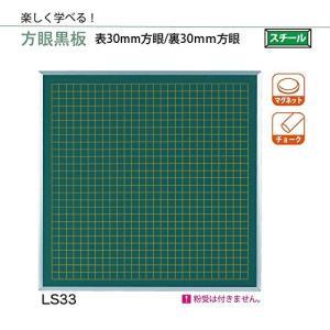 馬印   壁掛 方眼黒板 サイズ 910×910MM  表30 裏30MM方眼 LS33|offic-one