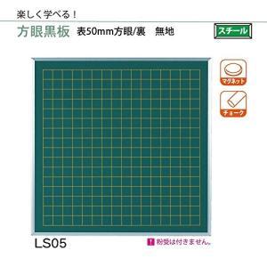 馬印   壁掛 方眼黒板 サイズ 910×910MM  表50MM方眼 裏 無地 LS05|offic-one