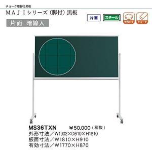 馬印   チョーク用黒板 スチールグリーン MAJI 片面脚付  1810×910MM%カンマ% 暗線入り  MS36TXN|offic-one