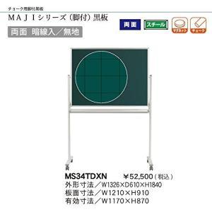 馬印   チョーク用黒板 スチールグリーン MAJI 両面脚付  1210×910MM%カンマ%暗線入り  MS34TDXN|offic-one