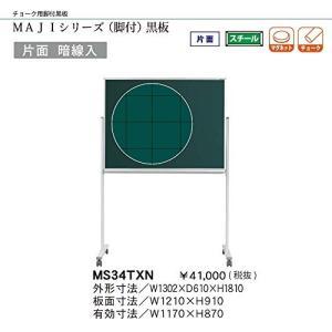 馬印   チョーク用黒板 スチールグリーン MAJI 片面脚付  1210×910MM%カンマ% 暗線入り  MS34TXN|offic-one