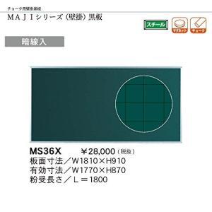馬印   チョーク用黒板 スチールグリーン MAJI  1810×910MM%カンマ% 暗線入り  MS36X|offic-one
