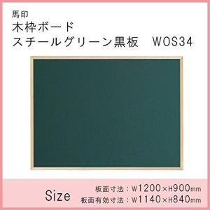 馬印   木枠ボード スチールグリーン黒板 1200×900MM WOS34 文具・玩具 文具 AB1-1017078-AK|offic-one
