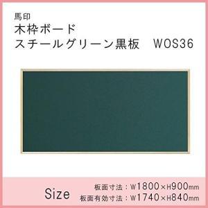 馬印   木枠ボード スチールグリーン黒板 1800×900MM WOS36 文具・玩具 文具 AB1-1017079-AK|offic-one