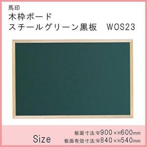 馬印   木枠ボード スチールグリーン黒板 900×600MM WOS23 文具・玩具 文具 AB1-1017077-AH  簡素パッケージ|offic-one