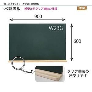 馬印   壁掛 木製黒板 グリーン 粉受けクリア塗装 W23G  900×600|offic-one