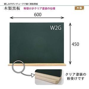 馬印   壁掛 木製黒板 グリーン 粉受けクリア塗装 W2G  600×450|offic-one