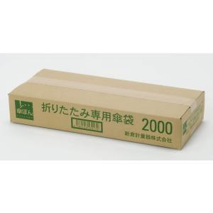 ライオン事務器 品番63786 傘袋 KP-OF2000|offic-one