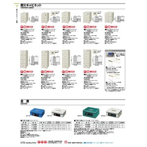 コクヨ品番 SF-A404DF1N3 保管庫 耐火キャビネット 耐火4段|offic-one