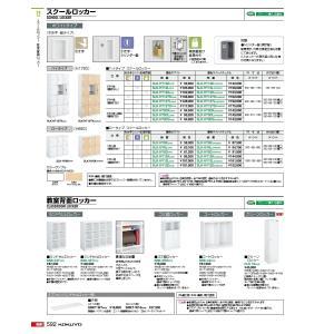 コクヨ品番 SLK-HT12DSAWDA0 スクールロッカー ハイタイプ3×4標準扉|offic-one