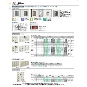 コクヨ品番 SLK-HYA18G53 スクールロッカー ロータイプ6×3強化扉|offic-one