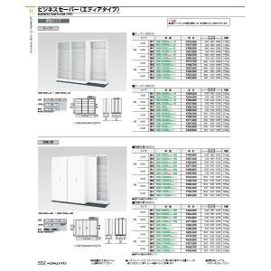 コクヨ品番 SMU-CS89F1NN システム収納 セーバー エディア 増連 offic-one