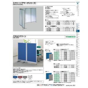 コクヨ品番 SNJ-WS15P81 パネルスクリーン 結合部材|offic-one