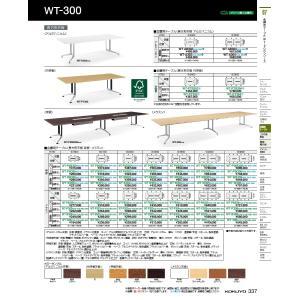 コクヨ品番 WT-PWB301W09 会議テーブル 300シリーズ 角形 offic-one