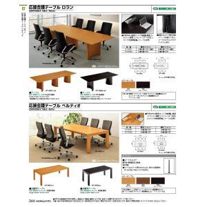コクヨ品番 WT-W650W05 会議用テーブル ベルティオ W1800|offic-one
