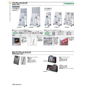 コクヨ品番 ZR-PSP63NN 掲示板付 パンフレットスタンド|offic-one