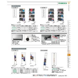 コクヨ品番 ZR-PSS513 フリー型 パンフレットスタンド|offic-one