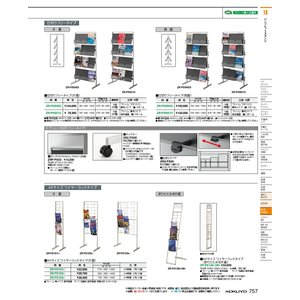 コクヨ品番 ZR-PSW513 フリー型 パンフレットスタンド|offic-one