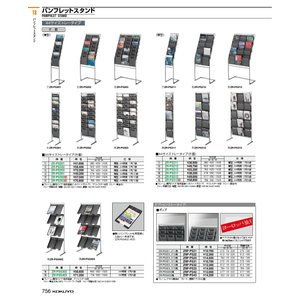 コクヨ品番 ZRP-PS23 パンフレットスタンド用 オプションポップ|offic-one
