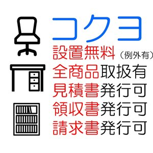 コクヨ品番 SD-ISN147LDCBSPAWN デスク iS 片袖デスクB4 ダイヤル錠 W1400xD700xH720 iSデスクシステム|offic-one