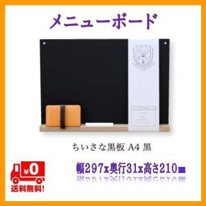 黒板 ちいさな黒板 A4版 メニューボード サインボード|office-arrows