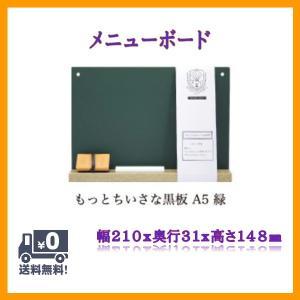 黒板 もっとちいさな黒板 A5版 メニューボード サインボード|office-arrows