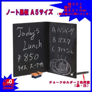 サインボード ノート型黒板 CDG0041-206 A5サイズ メニューボード|office-arrows