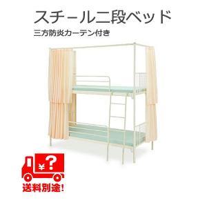 スチール製の2段ベッドです。 組立も簡単で軋み音もそんなに出ません。  フレーム+三方防炎カーテン+...