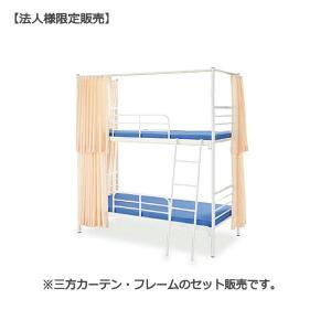 スチール製の2段ベッドです。 組立も簡単で軋み音もそんなに出ません。  フレーム+三方防炎カーテンセ...