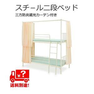 スチール製の2段ベッドです。 組立も簡単で軋み音もそんなに出ません。  フレーム+三方防炎遮光カーテ...