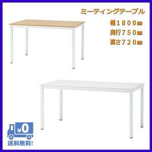 H720mmの会議テーブル。フレームは清潔感のあるホワイト色。 床から天板フレーム下までの高さがH6...