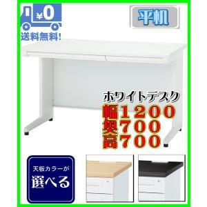 オフィスデスク 平机 平デスク  ホワイトデスク 事務用デスク 幅1200 OAデスク OA机 スチールデスク スチール机 オフィス机 事務机|office-arrows