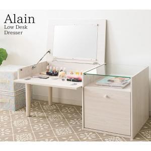 ドレッサー 北欧風 ローデスクドレッサー Alain(アレイン) おしゃれ 開閉式ミラー 強化ガラス ブラウン・ホワイト 送料無料 office-arrows