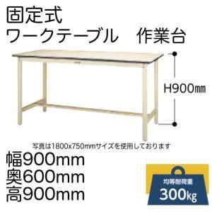作業台 テーブル  ワークテーブル ワークベンチ 90cm 60cm 固定式 ハイタイプ 耐荷重 3...