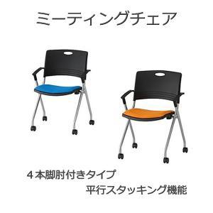 スタッキングチェア 同色4脚セット販売 TFFNC?K5A 肘付き ミーティングチェア 会議チェア オフィスチェア 食堂用チェア|office-arrows