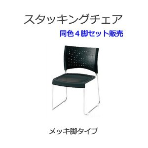 スタッキングチェア 同色4脚セット販売 TFNFS?M10 メッキ脚タイプ ミーティングチェア 会議チェア オフィスチェア 食堂用チェア|office-arrows