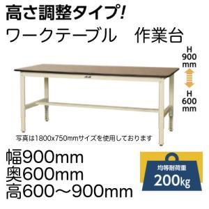作業台 テーブル  ワークテーブル ワークベンチ 90cm 60cm 高さ調整タイプ60cm?90c...